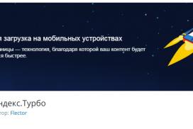 """Как подключить """"Турбо-страницы"""" в мобильную поисковую выдачу Яндекса 2"""