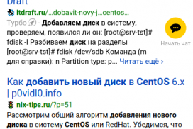 """Как подключить """"Турбо-страницы"""" в мобильную поисковую выдачу Яндекса 1"""