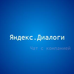"""Как добавить """"Чат с компанией"""" в поисковую выдачу Яндекса"""