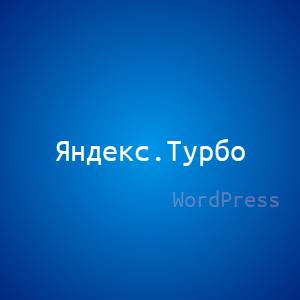 """Как подключить """"Турбо-страницы"""" в мобильную поисковую выдачу Яндекса"""