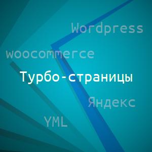 Подключаем YML в Турбо-страницы Яндекса для интернет-магазинов в Wordpress