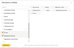 Добавить IP-адрес посетителя в отчет Яндекс метрики 1