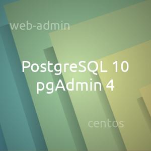 Установка PostgreSQL 10 и pgAdmin4 в Centos 7
