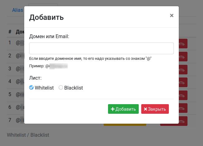 Установка почтового сервера iRedMail на CentOS 7. Часть 8. Белые и черные списки. Web-интерфейс 2