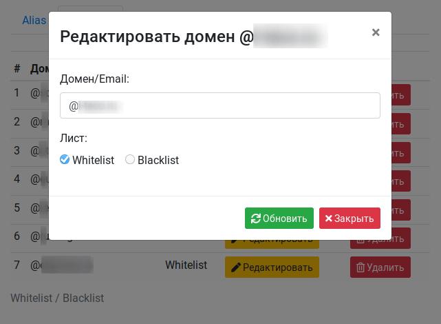 Установка почтового сервера iRedMail на CentOS 7. Часть 8. Белые и черные списки. Web-интерфейс 3