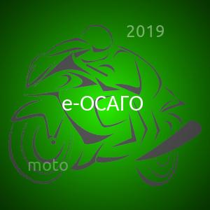 Оформление е-ОСАГО на мотоцикл в Москве на 2019 год