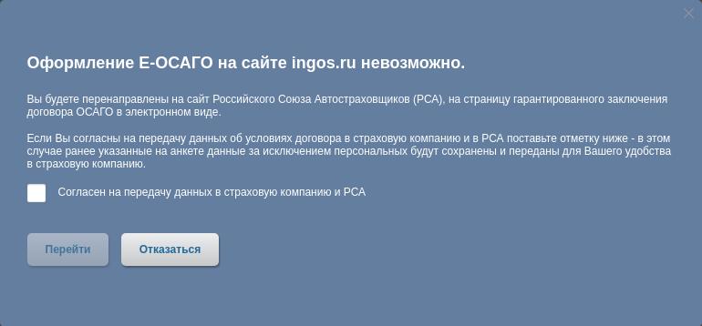 Ингосстрах не разрешил оформить е-ОСАГО через сайт