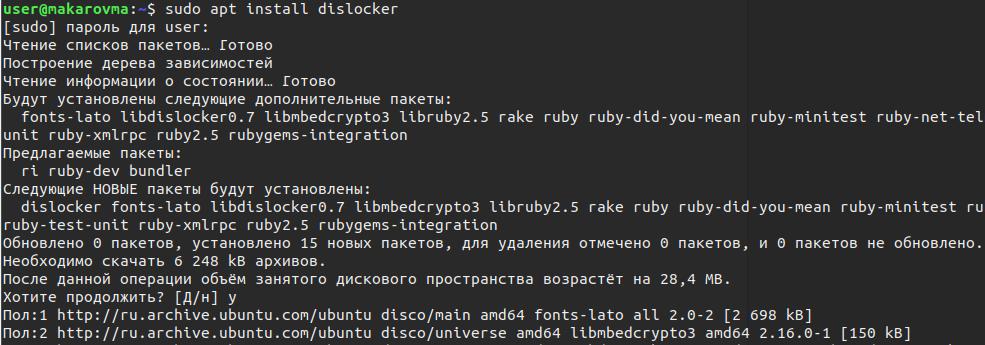 Получить доступ к зашифрованному BitLocker разделу Windows из Ubuntu 1