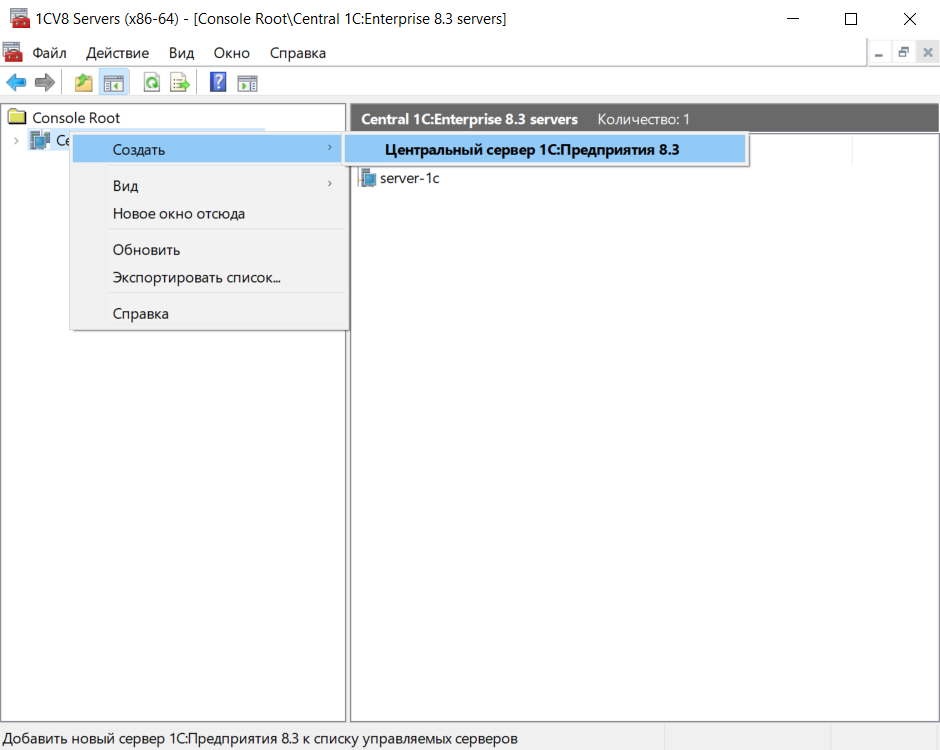 Установка 1C Server + Postgres PRO + Apache + Эмулятор HASP в Centos 8 1