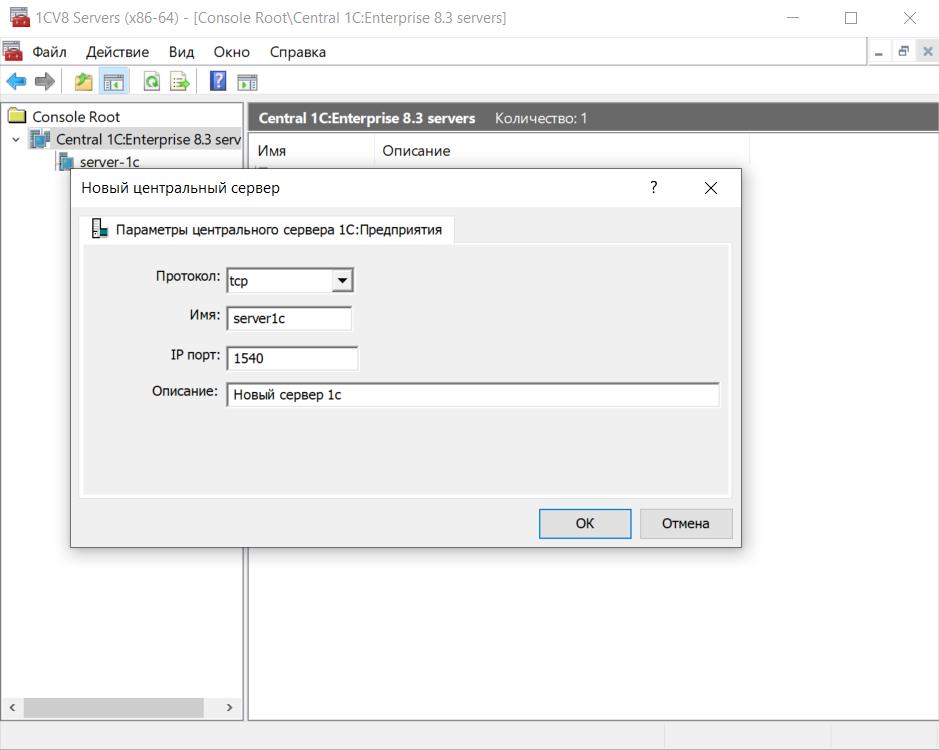 Установка 1C Server + Postgres PRO + Apache + Эмулятор HASP в Centos 8 2