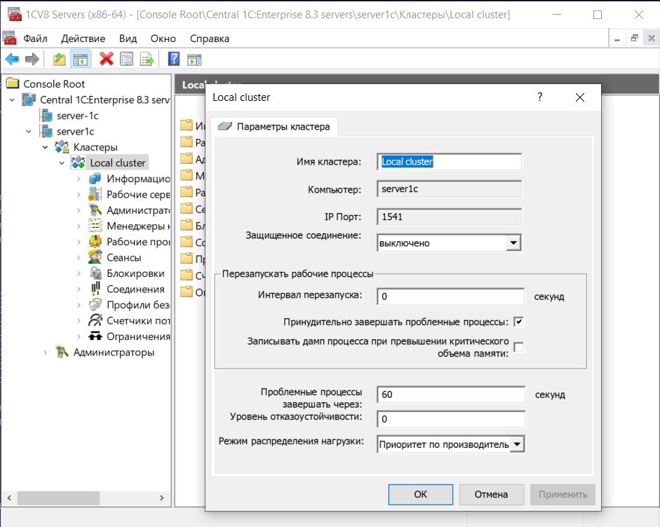 Установка 1C Server + Postgres PRO + Apache + Эмулятор HASP в Centos 8 3