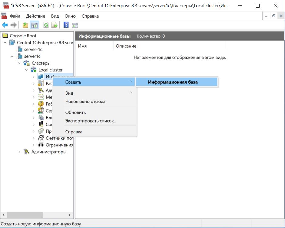 Установка 1C Server + Postgres PRO + Apache + Эмулятор HASP в Centos 8 4
