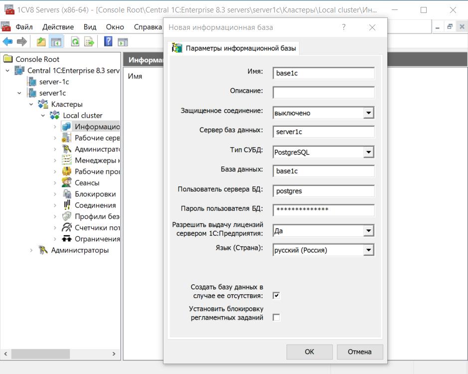 Установка 1C Server + Postgres PRO + Apache + Эмулятор HASP в Centos 8 5