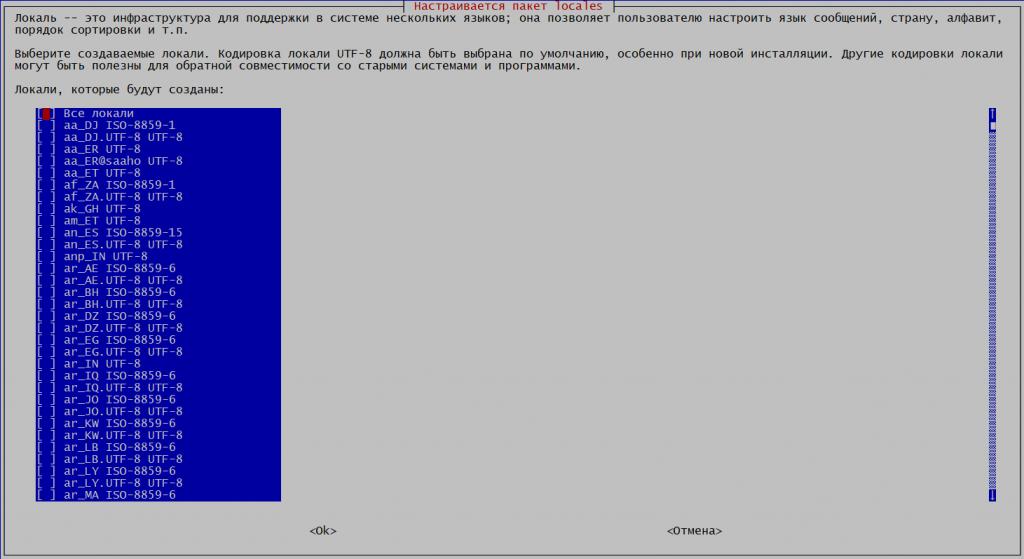 [РЕШЕНО] Меняем локализацию в Debian 8 - 11 2