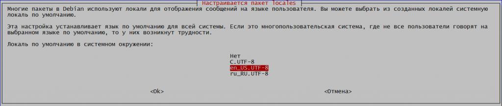 [РЕШЕНО] Меняем локализацию в Debian 8 - 11 3